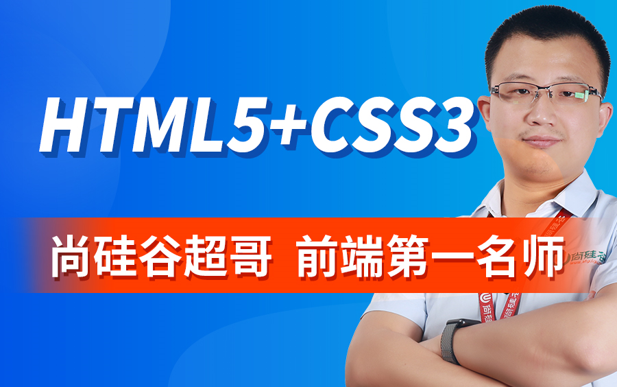 Web前端零基础入门HTML5+CSS3基础教程